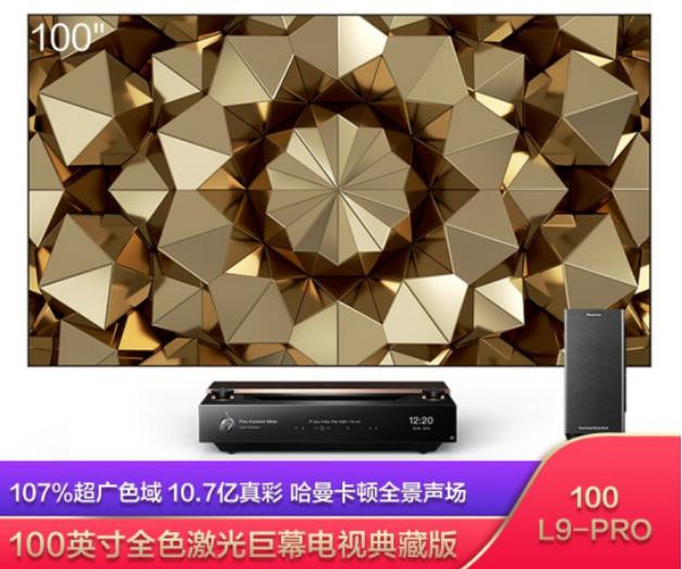 海信(Hisense)100L9